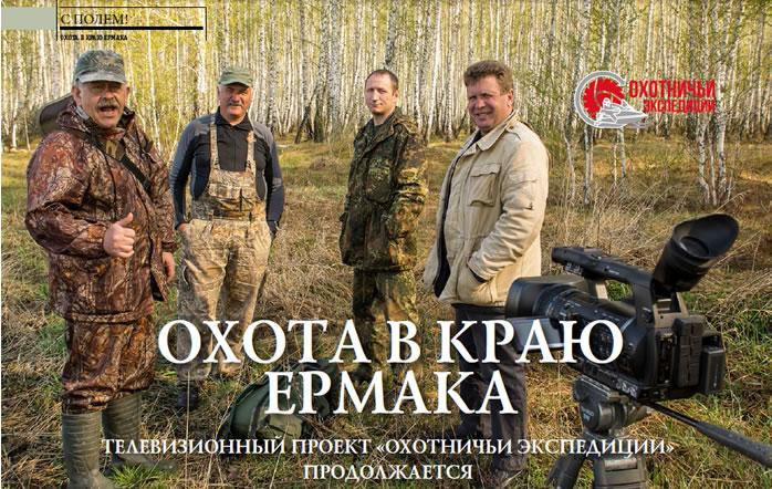 охота есть охота на канале охотник и рыболов