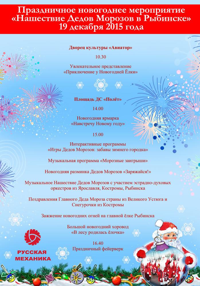 Афиша мероприятия «Нашествие Дедов Морозов»