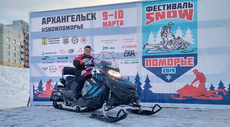 Архангельск. Фестиваль «Snow Поморье»
